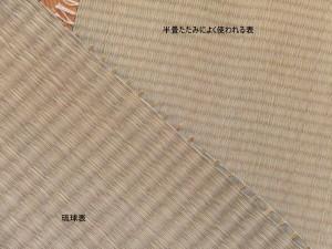 琉球畳のあれこれ4